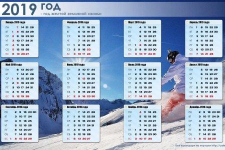 Спортивный календарь на 2019 год